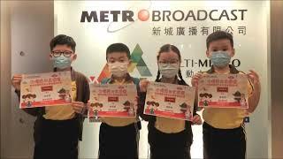 Publication Date: 2020-12-04 | Video Title: 1  比丘國救小孩  嘉諾撒小學(新蒲崗)  初小組