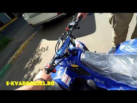 Детский бензиновый квадроцикл МАУГЛИ S07B недорогой от 5 лет