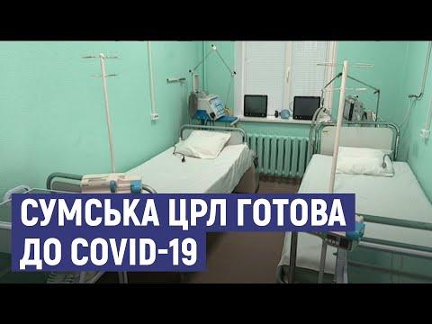 Суспільне Суми: Сумська центральна районна лікарня готова приймати пацієнтів з COVID-19