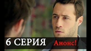 ОЧЕРЕДЬ ЗА НАМИ 6 Серия АНОНС На русском языке Дата выхода