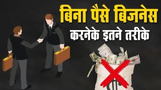 Start Business without Investing a single penny I बिना पैसे के ऐसे करे बिज़नेस I Hindi