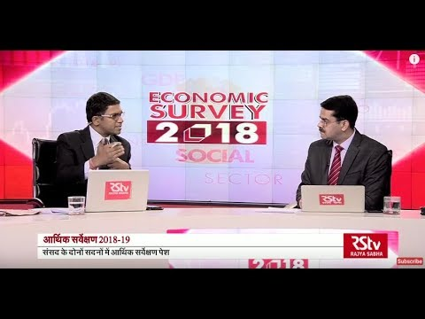 Economic Survey 2018 | Special Coverage with Pranjal Sharma| Part - 01