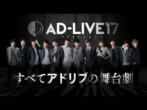 AD-LIVE 2017電影預告