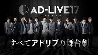 AD-LIVE 2017 introduction PV