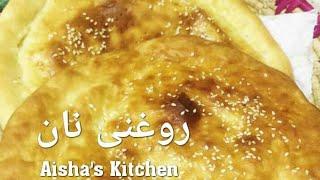 Roghni Nan recipe by Aisha   Butter Naan   روغن نان