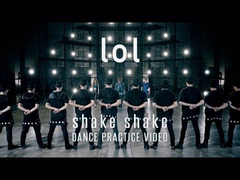 Клип lol - shake shake