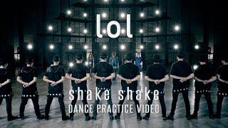 lol-エルオーエル- - shake shake