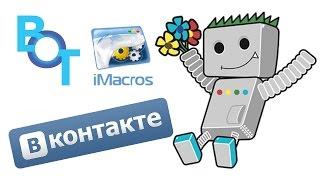 iMacros бот для Вконтакте