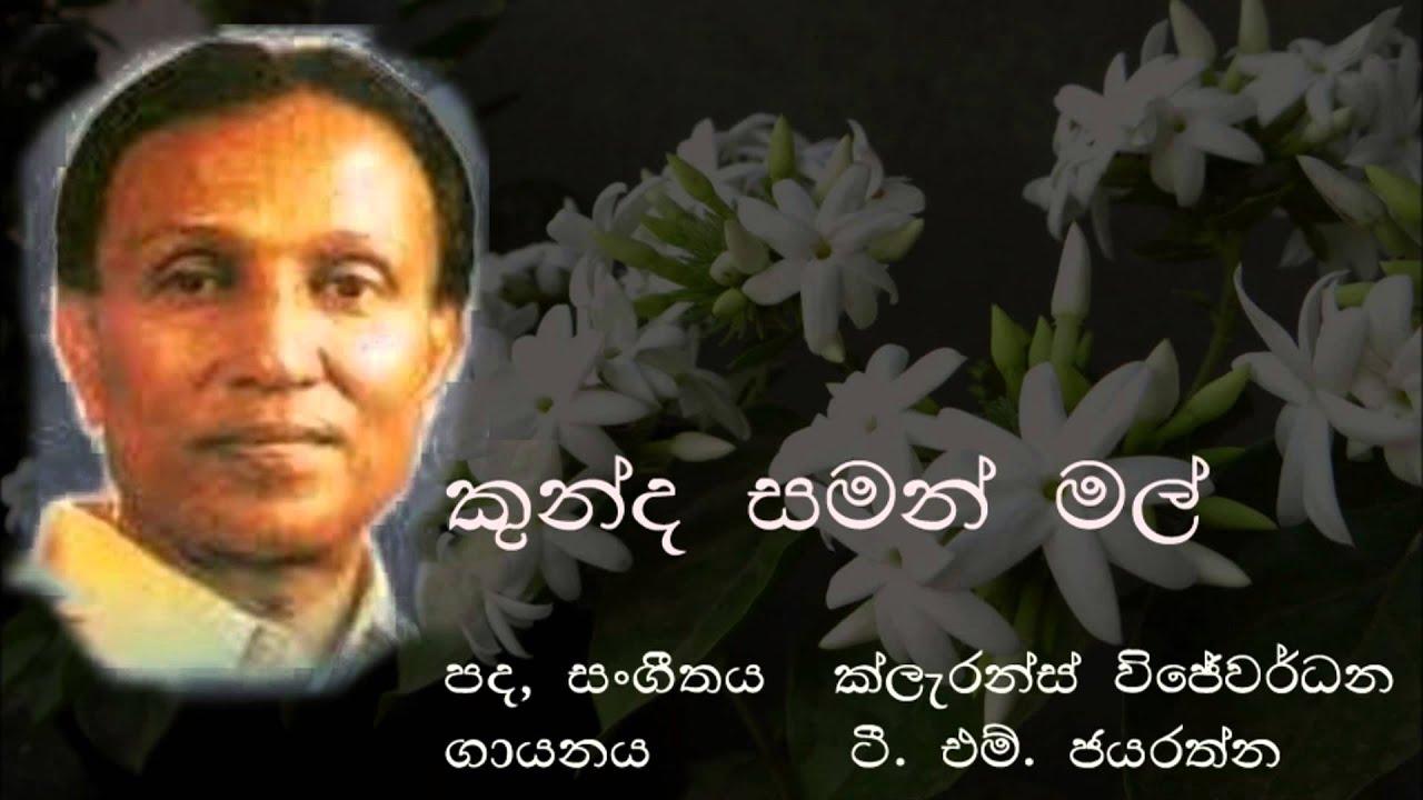 Kunda Saman Mal song chords,  Kunda Saman Mal lyrics, T.M.Jayarathna song chords, T.M.Jayarathna songs, music by Clarence Wijewardena,