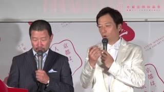 10月16日(木)〜19日(日)に開催される「京都国際映画祭」のプログラ...
