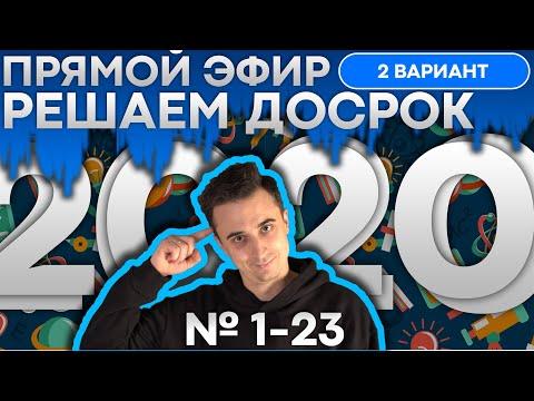 Досрочный ЕГЭ по физике 2020 - 2 вариант. № 1-23