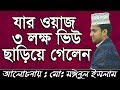 Mohammad Moinul Islam Bangla Waz 2018 দুই ভাই এক মাঠে মানুষের ঢল