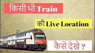 किसी भी Train की Live Location कैसे देखे  ?🚆 || by technical naresh