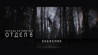 ОТДЕЛ 6: ЭПИЗОД 4 фантастический интернет сериал
