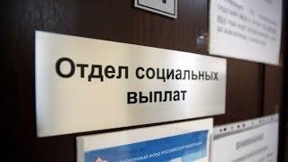 🔥12 видов социальных выплат в России в 2018 году!