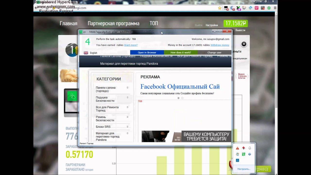 Заработок на Автопилоте в Интернете | Заработок на Автопилоте! Автоденьги