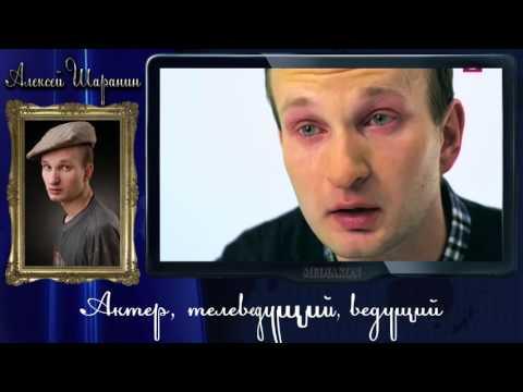Актёр Алексей Шаранин