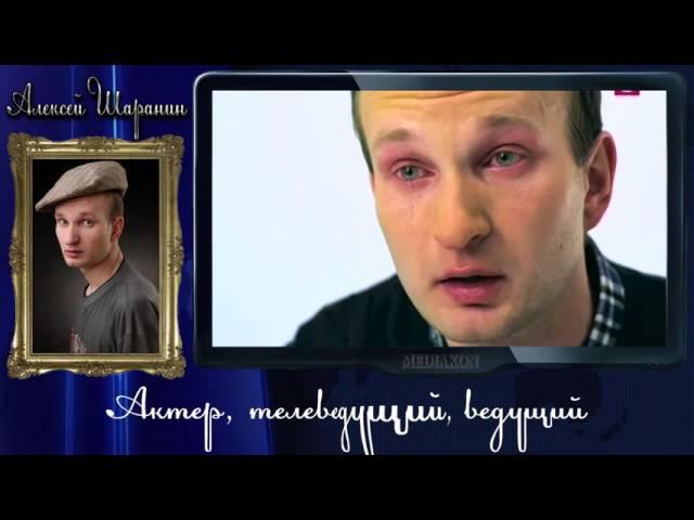 Смотреть видео Актёр Алексей Шаранин