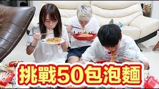 挑戰吃下50包泡麵?!  ft Bryson & 大神 | NANABEBU