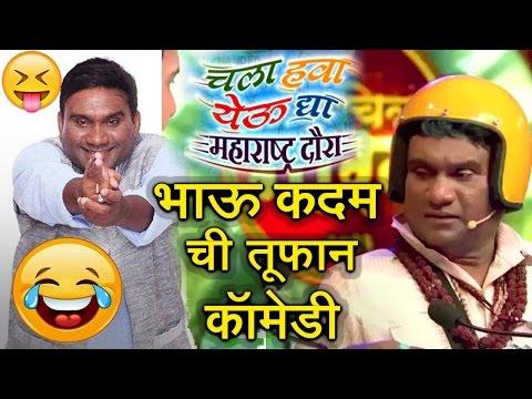 LATEST Bhau Kadam FULL Funny COMEDY | Best...