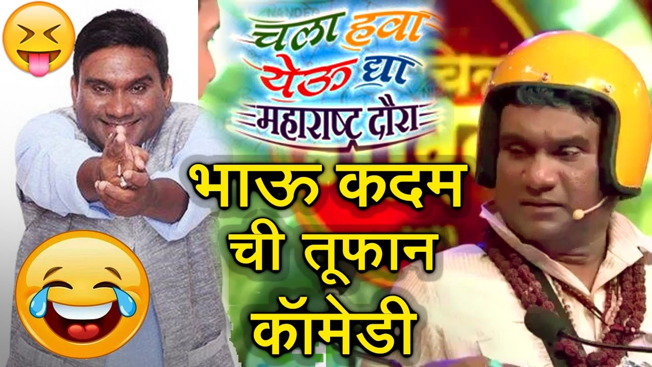 Marathi comedy video 3gp free download.