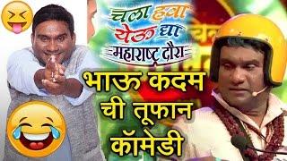 LATEST Bhau Kadam FULL Funny COMEDY   Best Perform भाऊ कदमचा हास्याचा धुमाकूळ  