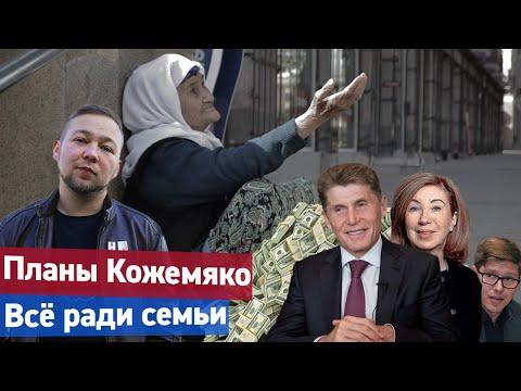 Планы Кожемяко — Всё ради семьи!