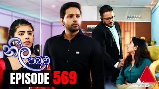 Neela Pabalu - Episode 569 | 07th September 2020 | Sirasa TV Thumbnail