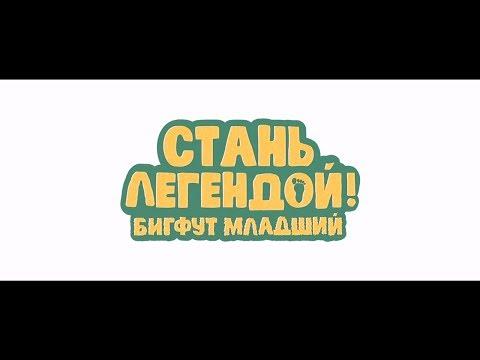 Стань легендой бигфут младший мультфильм 2017 в кинотеатрах расписание