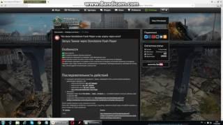 Как скачать Flash Player для Танки онлайн!  rogor gadmovwerot fsesh player tanki onlinestvis!