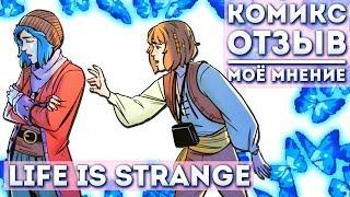 Отзыв на официальный комикс Life is Strange