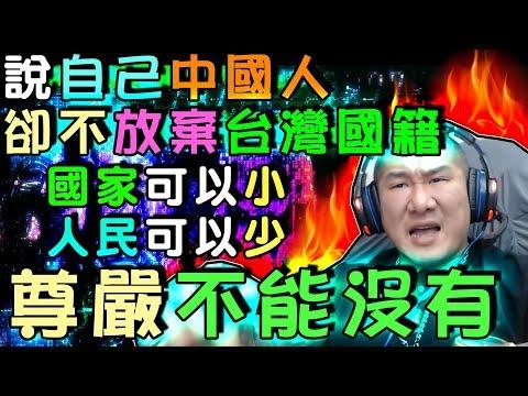 【館長】金剛直播(20190323)_館長:一些藝人說自己是中國人,卻不放棄台灣國籍!?國家可以小,人民可以少,尊嚴不能沒有!!! 成吉思汗/惡名昭彰,靠台灣人起來的!!!絕對不會對不起台灣人