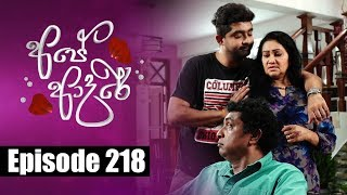 Ape Adare - අපේ ආදරේ Episode 218 | 25 - 01 - 2019 | Siyatha TV Thumbnail
