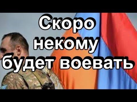 У армян скоро совсем некому будет воевать