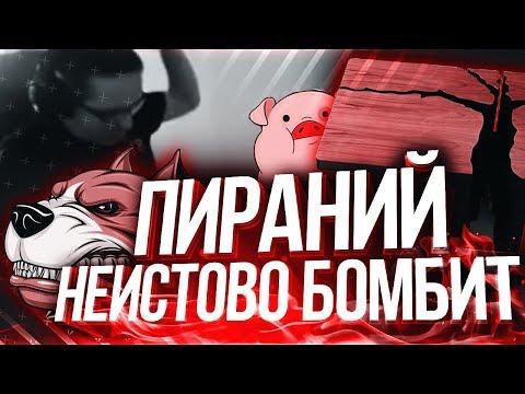 Пираний бомбит Пираний Warface КЛОУН ТРОЛЛИТ НАРЕЗКА №101  18+