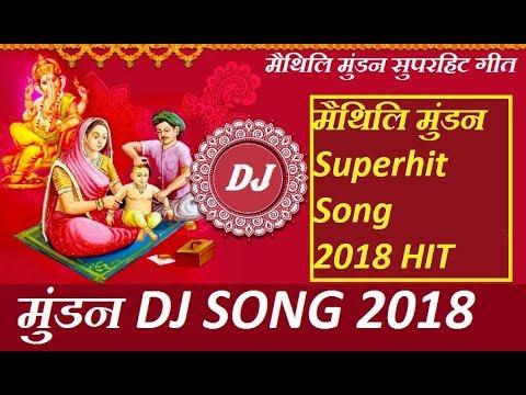 Maithili Mundan Superhit Song - बावुआ  के मामी के गीत 2018|| Mundan DJ Song || Maithili Muran Geet