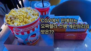CGV에서 모짜렐라 스팸 계란마리를 판다고??