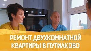 Ремонт двухкомнатной квартиры в Путилково для Миры и Александра