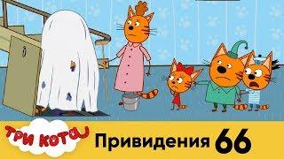 Три кота | Серия 66 | Привидения