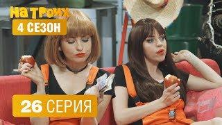 На троих - СВЕЖАЯ СЕРИЯ - 4 сезон 26 серия | ЮМОР ICTV