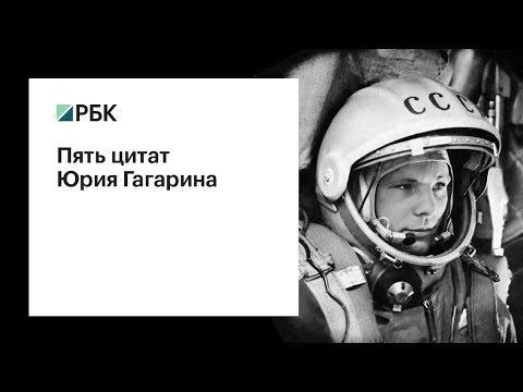 Пять цитат Юрия Гагарина