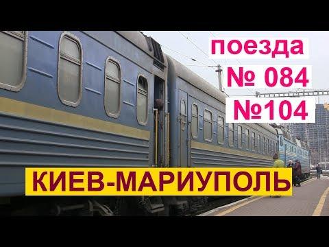 Обзор поездов Киев-Мариуполь № 084 и № 104