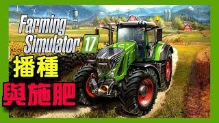 Farming Simulator 17 模擬農場17| - 播種與施肥