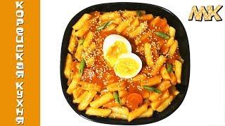 ТОКПОКИ (ТОКПОККИ) - Корейская кухня