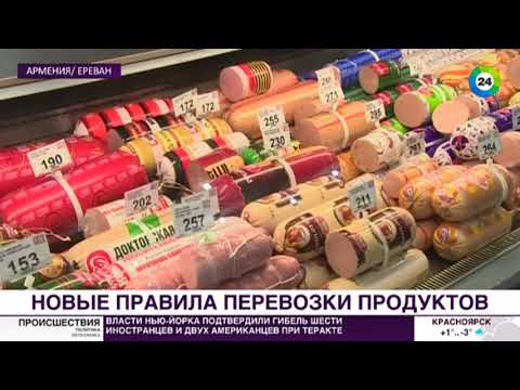 Спецавто для хлеба и мяса: в Армении продукты будут перевозить по-новому