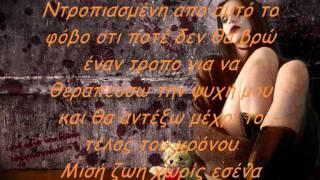 Evanescence My Heart Is Broken Μετάφραση στα Ελληνικά