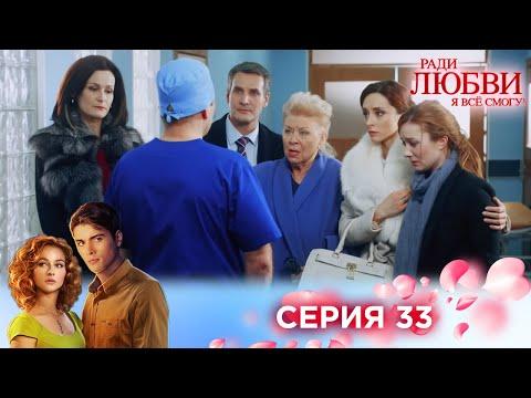 33 серия | Ради любви я все смогу