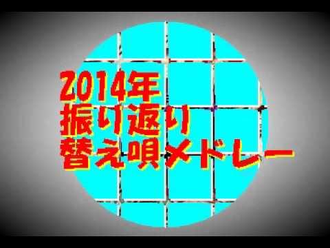 替え唄大メドレー / 嘉門達夫 - ...