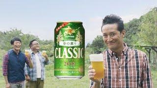 松岡昌宏SAPPORO CLASSIC「溪流」「苦味與鮮味」篇【日本廣告】松岡昌宏...