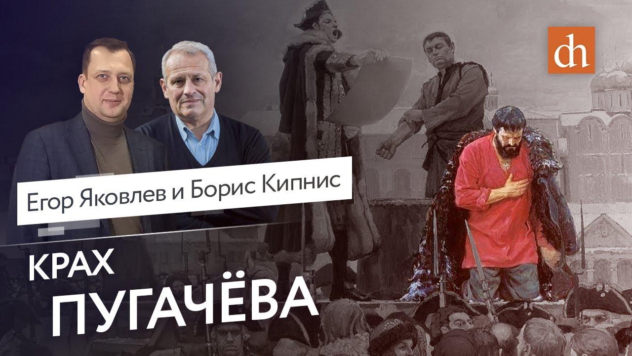 Крах Пугачева/Борис Кипнис и Егор Яковлев